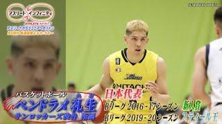 【アスリート・インフィニティ ♯213】ベンドラメ礼生(バスケットボール)