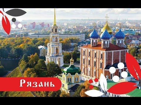 Рязань. Фильм о городе