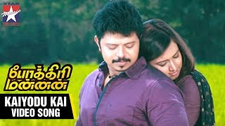Pokkiri Mannan Tamil Movie | Kaiyodu Kai Video Song | Sridhar | Spoorthi Suresh | Star Music India