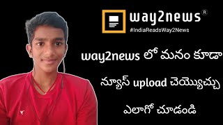 How to post news in way2news /post news in way 2news / earn money from way2news by shekar kasani screenshot 5