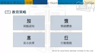 Publication Date: 2020-11-16 | Video Title: 禮賢會彭學高紀念中學 價值教育 (RCPHKMC Value