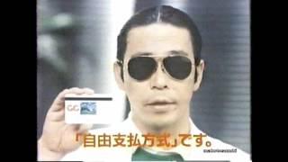 1975-1991 金融関連CM集