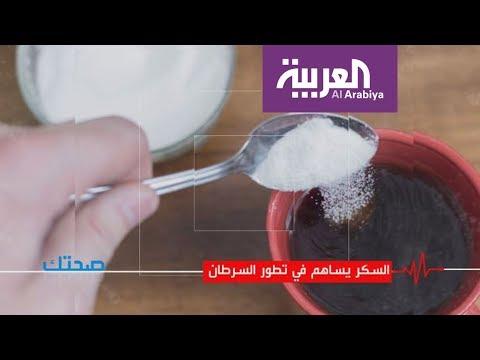 صحتك .. السكر يساهم في تطور السرطان  - 09:21-2017 / 8 / 10