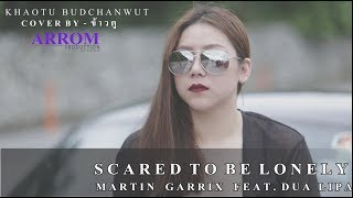 Video Scared to be lonely- Martin Garrix feat. Dua Lipa ( Cover by  ข้าวตู ) download MP3, 3GP, MP4, WEBM, AVI, FLV Maret 2018
