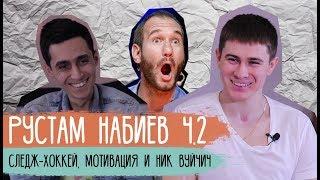 Рустам Набиев ч.2 - следж-хоккей, мотивация и Ник Вуйчич / Достучаться до сердец
