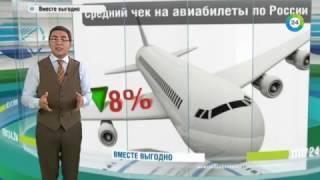 Летать по России стало дешевле   МИР24