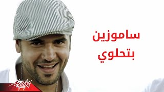 Betehlawwy - Samo Zaen بتحلوى - سامو زين