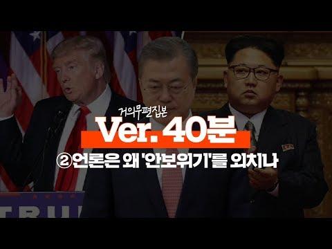 [55회] 거의 무편집본 ② : 언론은 왜 '안보위기'를 외치나