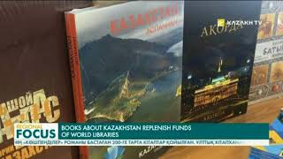 Books about Kazakhstan have replenished the fund of The National Library of Beijing