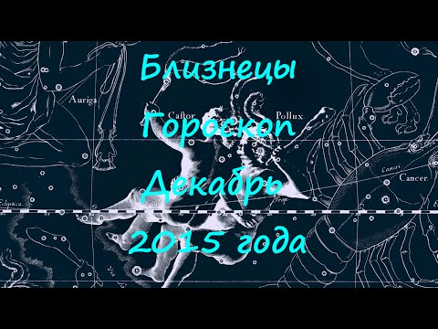 гороскоп близнец декабрь 2015