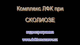 Комплекс ЛФК при сколеозе
