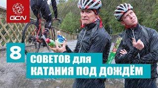 gCN по-русски. 8 Советов для Катания под Дождём