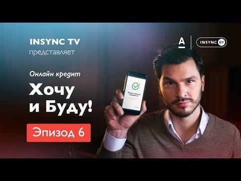 Мгновенный онлайн кредит в INSYNC.BY для клиентов Альфа-Банка.