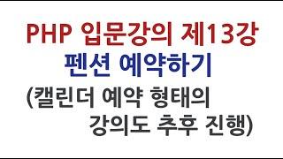 PHP 입문 강의 제13강 (펜션 예약하기)