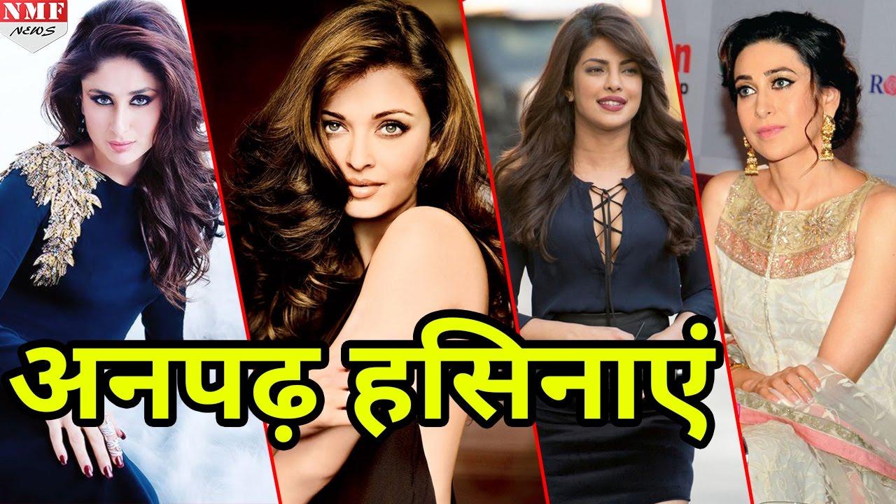 देखिए ये है Bollywood की अनपढ़ हसिनाएं, जो फिल्मों  में हैं Hit लेकिन पढ़ाई में नहीं हुईं Fit