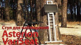 Обзор стула для астро наблюдений Asterion VariSeat. Made in Ukraine!