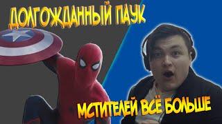 Реакция на Первый мститель: Противостояние | финальный! 2 трейлер