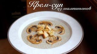 Грибной крем-суп из шампиньонов со сливками/ Французский крем-суп/Готовлю с любовью