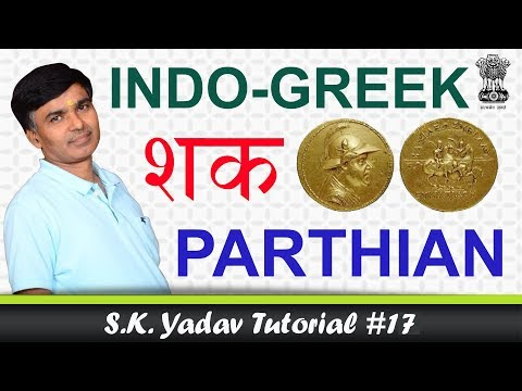 Ancient History प्राचीन भारत का इतिहास Indo-Greek, Shakas & Parthian (SKYadav Tutorial #17)
