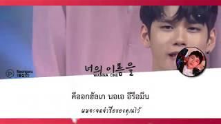 「KARAOKE-THAISUB」Wanna One (워너원) - I'll Remember/Your Name (너의 이름을)