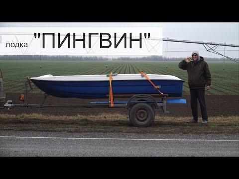 Лодка Пингвин. Стеклопластиковая