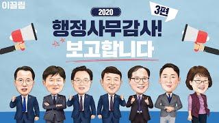 """2020 행정사무감사 """"보고합니다!"""" 3편"""