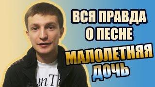 """Вся правда о песне """"Малолетняя дочь""""(история оригинала)2015"""