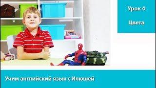 Уроки английского языка для дошкольников и младших школьников. Урок 4. Учим цвета