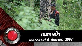 คนหลงป่า l ออกอากาศ 6 กัยายน 2561