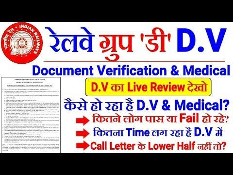 RRB GROUP D  DV & MEDICAL TEST  REVIEW  DV और Medical कैसे हो रहा है?