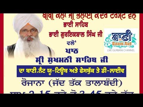 D-Live-Path-Sri-Sukhmani-Sahib-By-Bhai-Guriqbal-Singh-Ji-Bibi-Kaulan-Jilive-Gurbani-Kirtan-2020