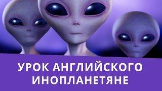 Онлайн курс | Базовый английский | Инопланетяне
