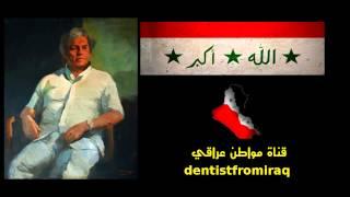 الشاعر العراقي عبد الرزاق عبد الواحد في رثاء صدام حسين