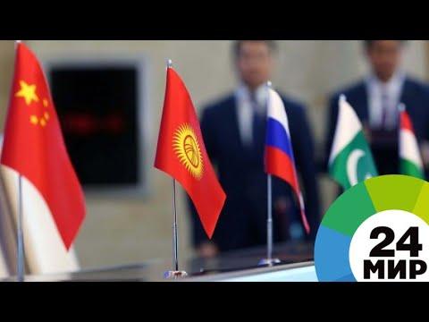 Душанбе принимает пятый саммит СВМДА - МИР 24