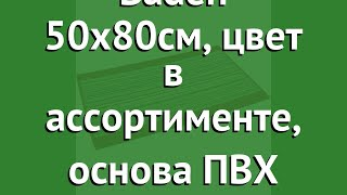 Коврик Baden 50х80см, цвет в ассортименте, основа ПВХ (Vortex) обзор 21079