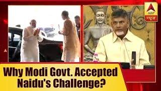 Know why PM Narendra Modi govt. accepted Chandrababu Naidu