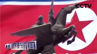 [中国新闻] 朝鲜:近日火力打击训练属正常军事训练 报道称训练未对美韩日任何一方产生威胁   CCTV中文国际