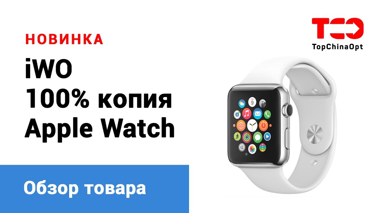 Китайские Apple Watch