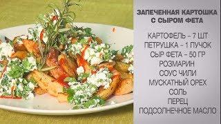 Запеченная картошка / Картофель в духовке / Запеченная картошка с сыром фета / Картошка с сыром