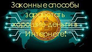 как заработать деньги законно в интернете и как быстро заработать 350 рублей