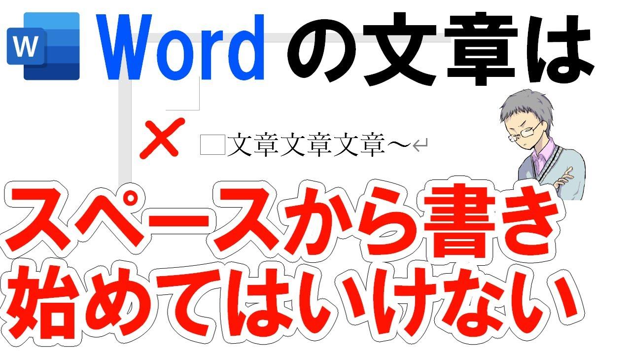 【Word】文章をスペースから書き始めてはいけない