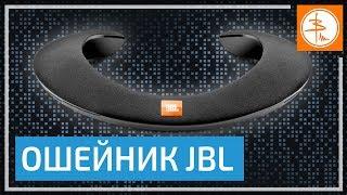 ОБЗОР JBL Soundgear - гибрид колонок и наушников | Звукограф