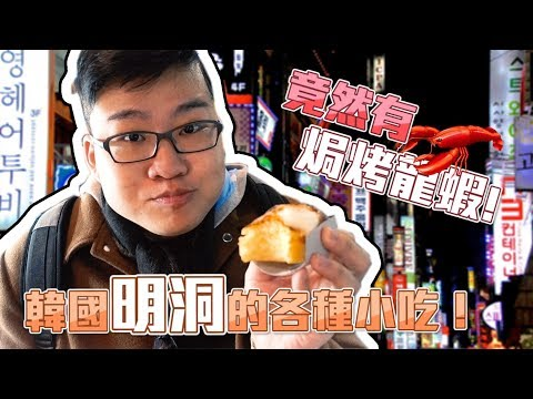 【Joeman】韓國明洞夜市小吃體驗!竟然有焗烤龍蝦!