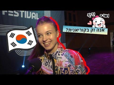 אנה זק בקוריאנית? | KPOP