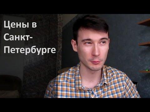 Цены в Питере - Сколько стоит жизнь в Петербурге