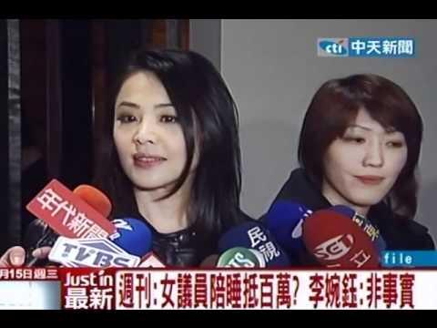 週刊:美女議員李婉鈺遭爆 金錢糾紛陪睡