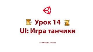 Unity3D Урок 14 UI Создаем игру танчики