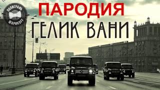 Полиграф ШарикOFF - Гелик Вани  ПАРОДИЯ