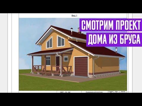 Проект дома из бруса. Что входит и зачем нужен