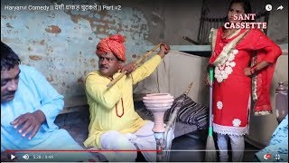 Haryanvi Comedy || देशी धाकड़ चुटकले || Part =2 || Sant cassette ||